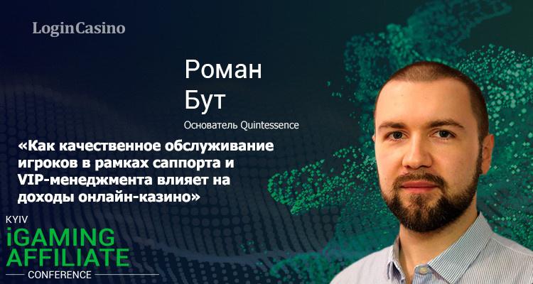 Роман Бут – спикер Kyiv iGaming Affiliate Conference