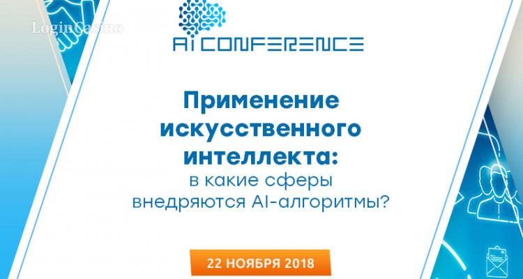 ИИ в маркетинге, бизнесе и умных городах: тема на AI Conference