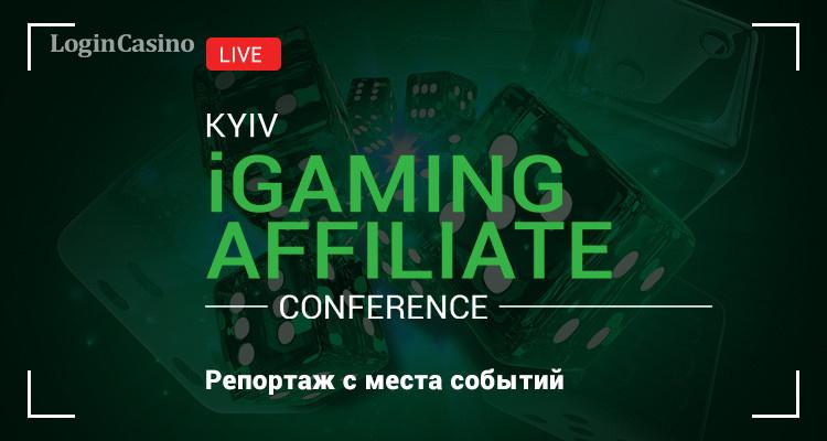 Kyiv iGaming Affiliate Conference: онлайн-трансляция