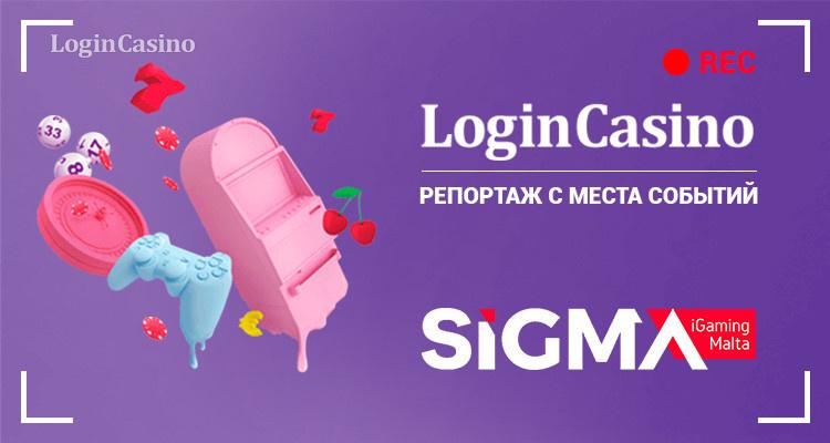 SiGMA 2018: онлайн-трансляция