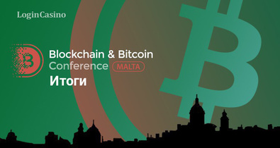 Blockchain & Bitcoin Conference Malta: итоги
