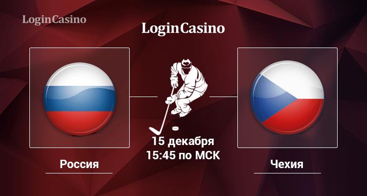 хоккей россия чехия 10 ноября прогноз