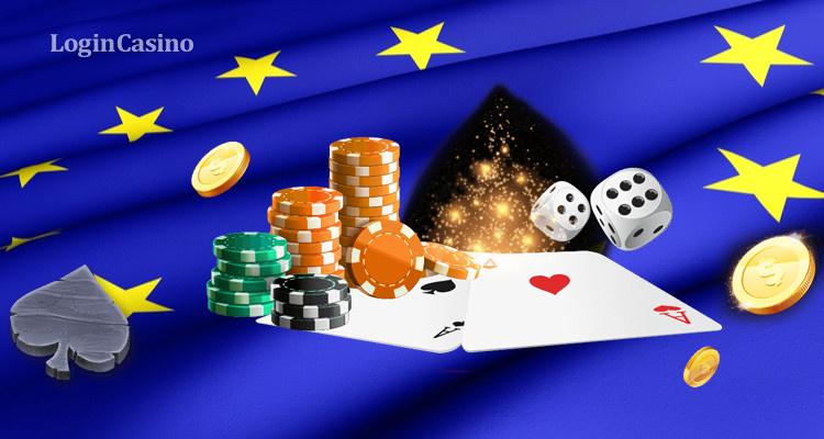 Регулирование азартных игр в ЕС (Часть 2)
