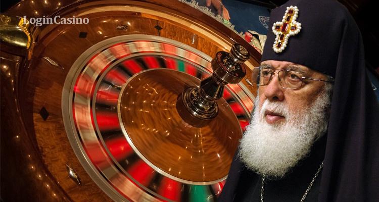 Патриарх всея Грузии назвал азартные игры злыми деяниями
