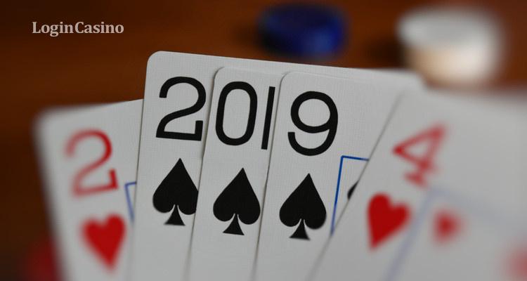 2019 год: просчитанный провал или возможность небывалых перспектив