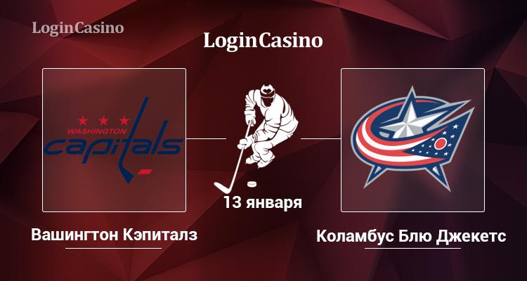 «Вашингтон Кэпиталз» – «Коламбус Блю Джекетс» (13.01.2019): прогноз на НХЛ