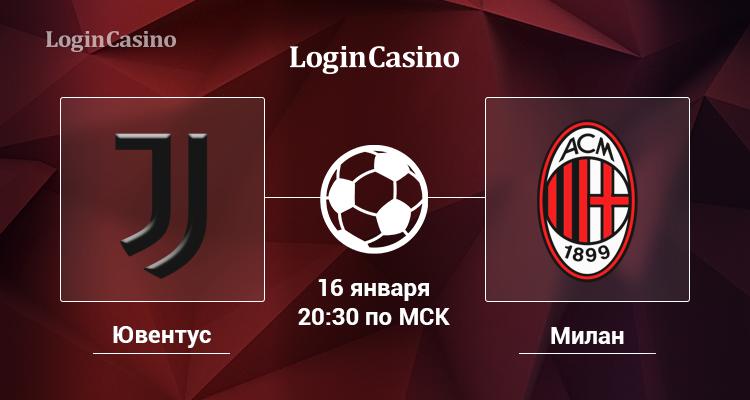 «Ювентус» – «Милан» (16 января 2019): прогноз на Суперкубок Италии