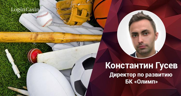 Константин Гусев (БК «Олимп»): о реализации крупных маркетинговых кампаний и повышении лояльности клиентов