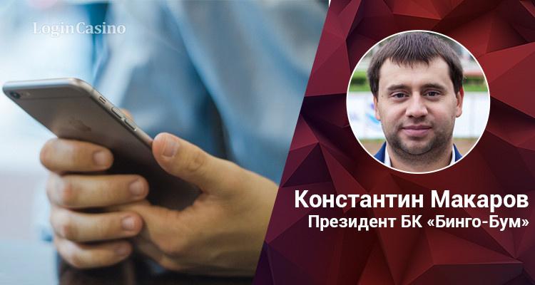 Константин Макаров (БК BingoBoom): об адаптации продукции под мобильные устройства и ориентирах на 2019