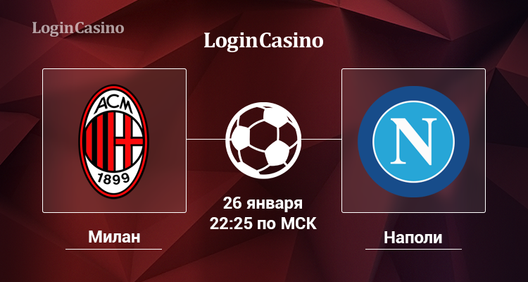 «Милан» – «Наполи» (26 января 2019 года): прогноз на Серию А