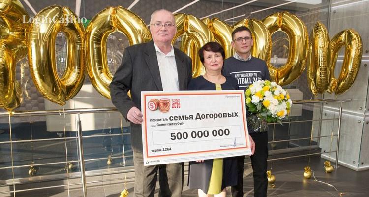 Нашелся второй победитель, выигравший 500 млн рублей в лотерею