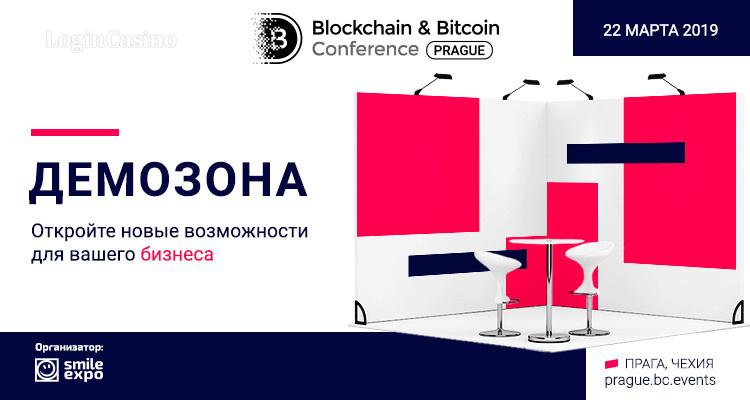 Пятая Blockchain & Bitcoin Conference Prague приглашает участников демозоны! О преимуществах для экспонентов