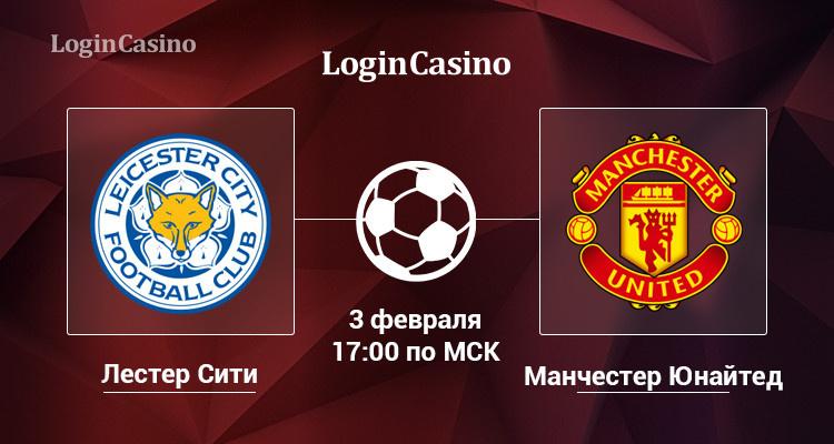 «Лестер Сити» vs «Манчестер Юнайтед»: прогноз на матч 3 февраля