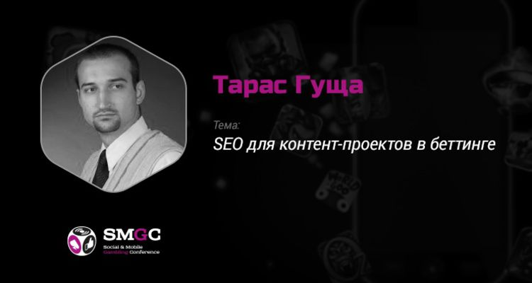 На Social & Mobile Gambling Conference расскажут о монетизации беттинг-сайтов с помощью SEO