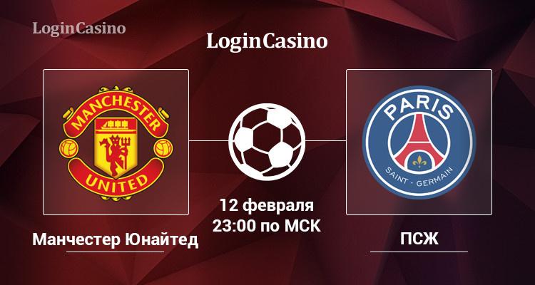 «Манчестер Юнайтед» – ПСЖ: прогноз на матч 12 февраля