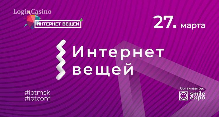 VI международная конференция IoT Россия «Интернет вещей»