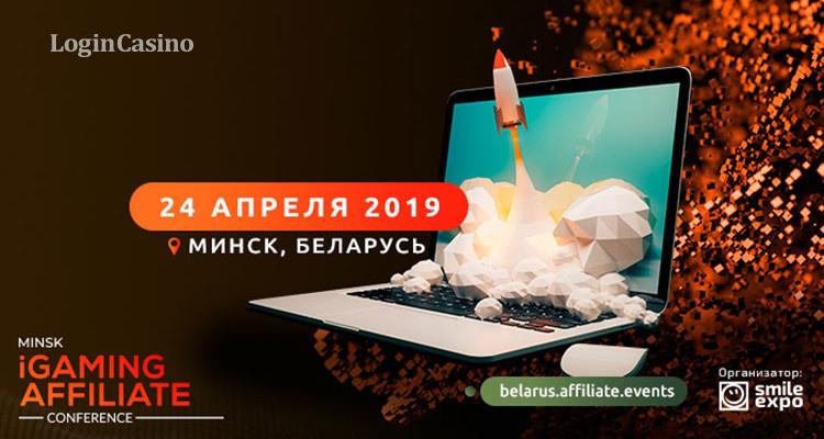 Minsk iGaming Affiliate Conference от Smile-Expo: в Беларуси обсудят партнерский маркетинг в игорной индустрии
