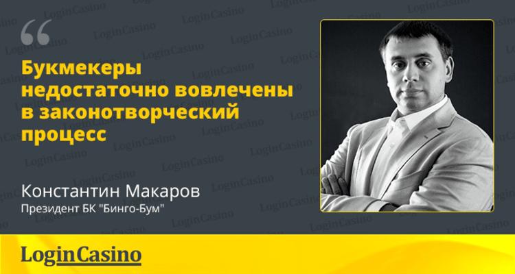 Константин Макаров: «Букмекеры недостаточно вовлечены в законотворческий процесс»