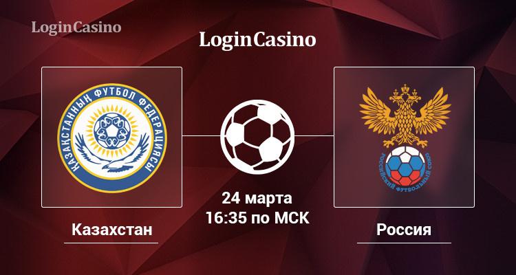 Казахстан vs Россия, прогноз на 24 марта: ЧЕ-2020