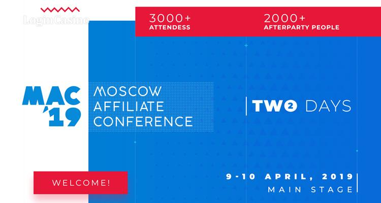 Конференция Moscow Affiliate Conference