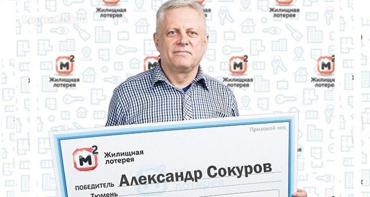 Житель Тюмени выиграл в лотерею 3,5 млн рублей