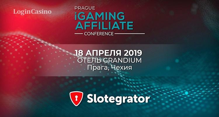 Команда Slotegrator посетит Prague iGaming Affiliate Conference