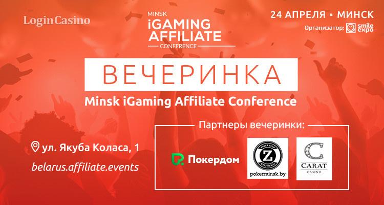 Насыщенный день и яркое афтепати: в Минске пройдет конференция о партнерском маркетинге в сфере iGaming