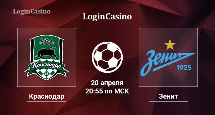 «Краснодар» vs «Зенит», прогноз на РФПЛ 20 апреля