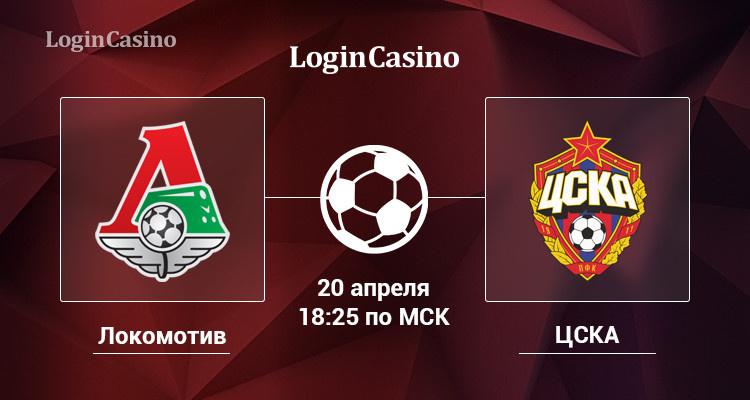 «Локомотив» vs ЦСКА: прогноз на РФПЛ 20 апреля