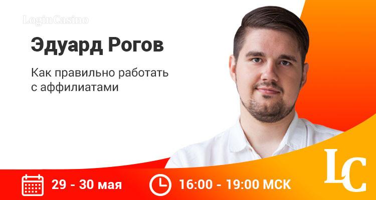 Эдуард Рогов – спикер онлайн-вебинара «Арбитраж трафика: что это и как с ним работать в гемблинге?»