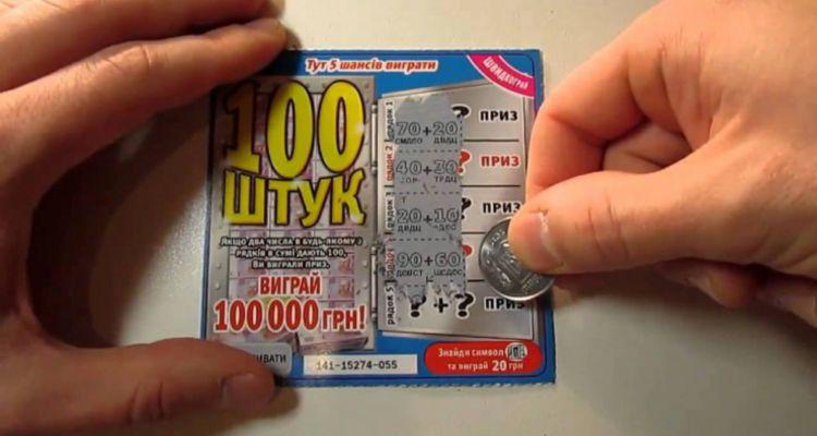 Экране Украине В Мгновенная Лотерея FROM: ETDOSH1SHA быстро