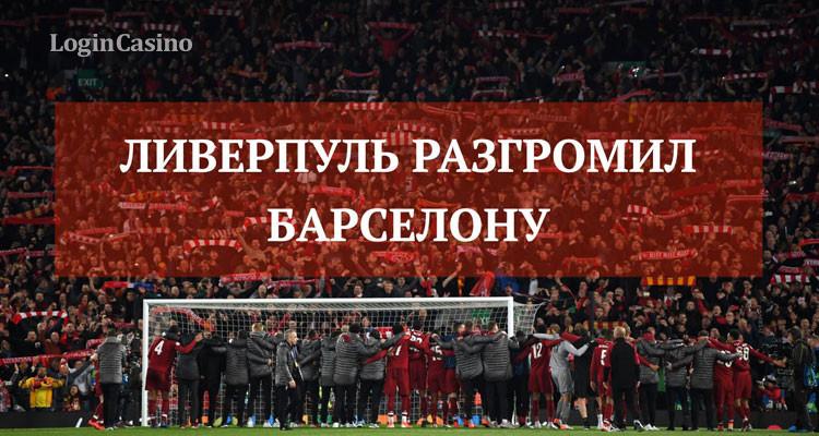 Чудо «Энфилда» произошло: «Ливерпуль» разгромил «Барселону»