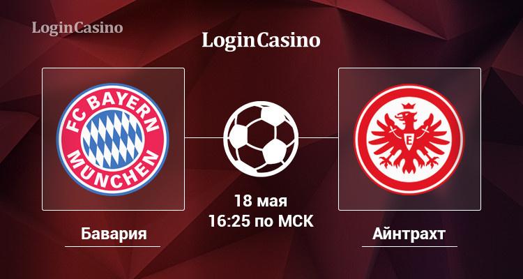 Прогноз на матч «Бавария» – «Айнтрахт» 18 мая