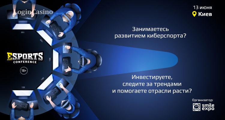 Получите скидку 50% на eSPORTconf Ukraine 2019 за свой вклад в киберспорт