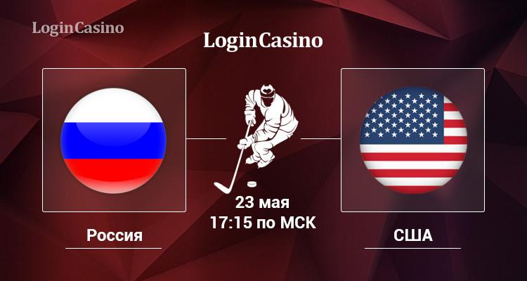 Россия vs США: прогноз на 23 мая, 1/4 финала ЧМ