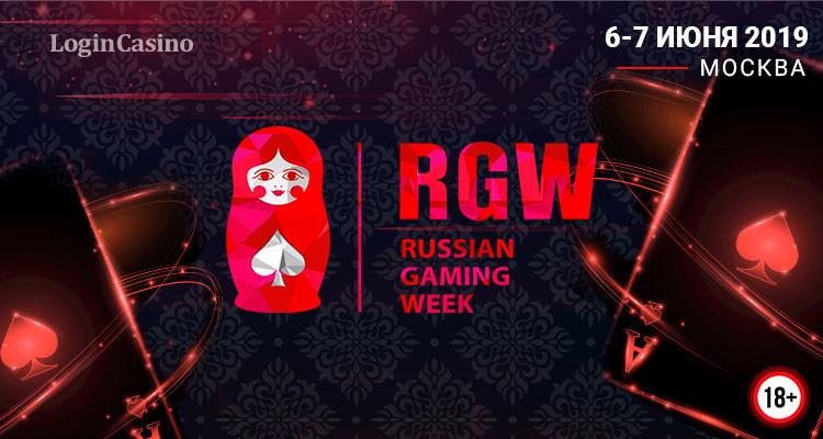 На Russian Gaming Week соберутся ведущие представители гемблинга: узнайте, кто они