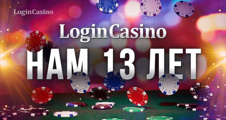 Login Casino исполняется 13 лет!