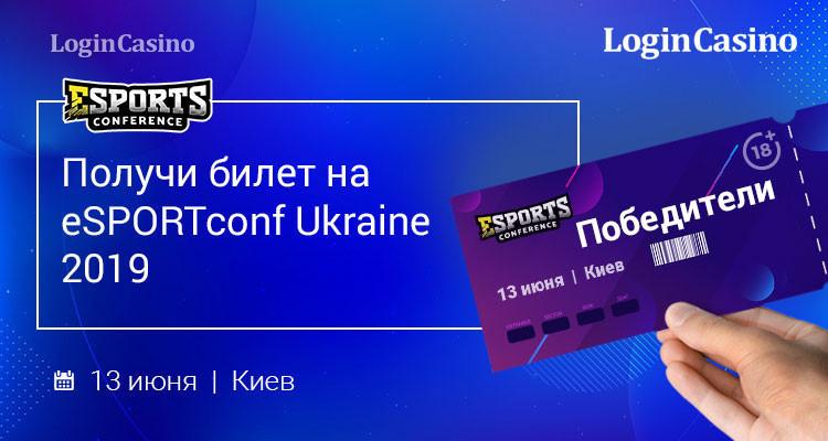 Определены счастливые обладатели билетов на eSPORTconf Ukraine