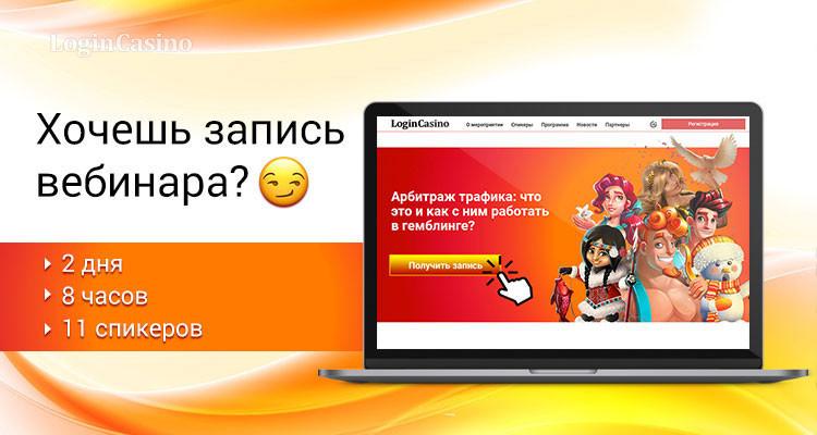 Login Casino откроет доступ к онлайн-вебинару по арбитражу трафика