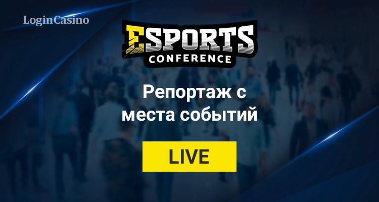ESports Conference: онлайн трансляция