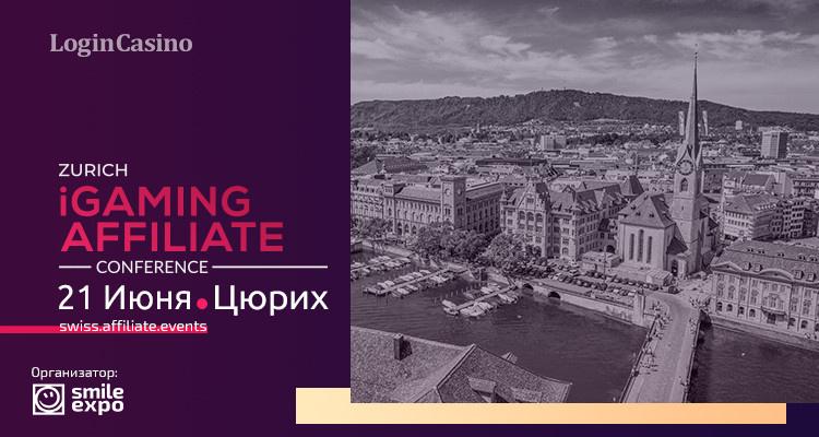 Zurich iGaming Affiliate Conference – ивент о ведении игорного бизнеса в Интернете