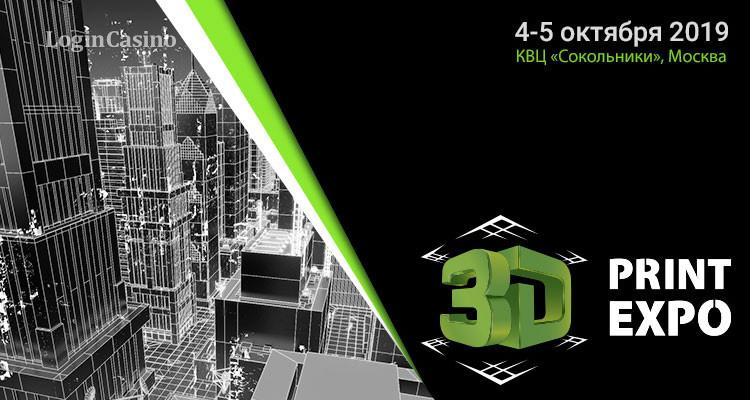 В Москве пройдет крупнейшая выставка 3D-печати в Восточной Европе – 3D Print Expo