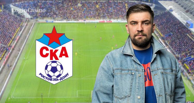 Рэпер Баста воскрешает ростовский футбольный клуб СКА