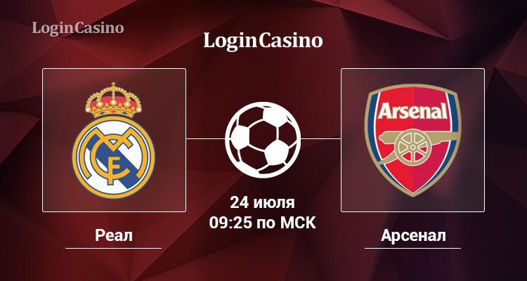 Международный кубок чемпионов: «Реал» Мадрид vs «Арсенал», прогноз на 24 июля