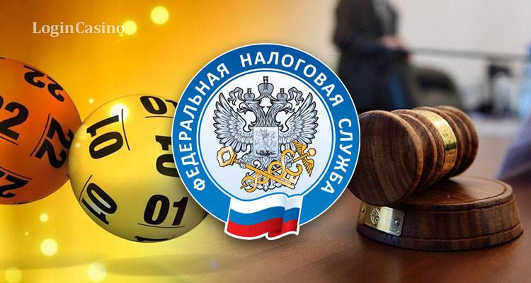 ФНС России судится с государственной лотереей из-за названия