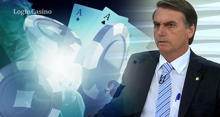 Бразильский президент выступает за легализацию казино