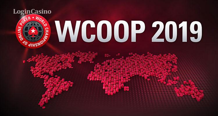 WCOOP 2019: $75 млн – самый большой призовой фонд в истории турнира