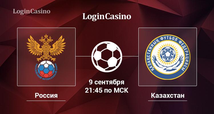 Прогноз на футбол Россия – Казахстан: 9 сентября