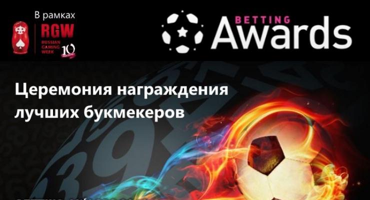 Лучшие букмекерские конторы приняли участие вBetting Awards