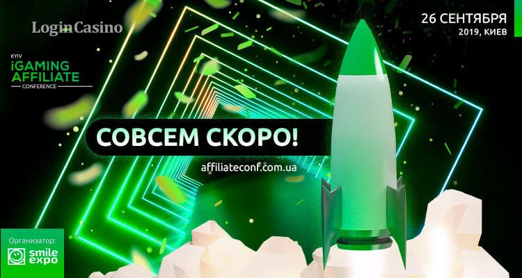 Kyiv iGaming Affiliate Conference 2019: новое в программе, демозона, вечеринка и покерный турнир